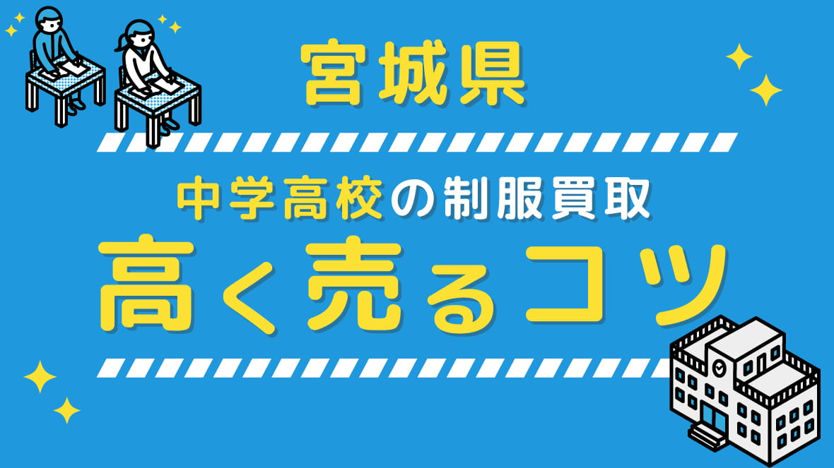 【最新相場】宮城県の中学校高校 制服買取、高く売るコツ アイキャッチ画像