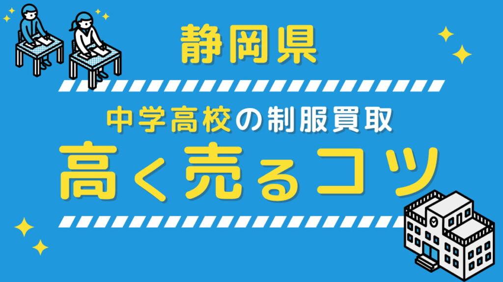 【最新相場】静岡県の中学校高校 制服買取、高く売るコツ アイキャッチ画像
