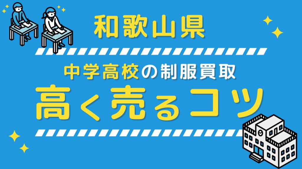 【最新相場】和歌山の中学校高校 制服買取、高く売るコツ アイキャッチ画像